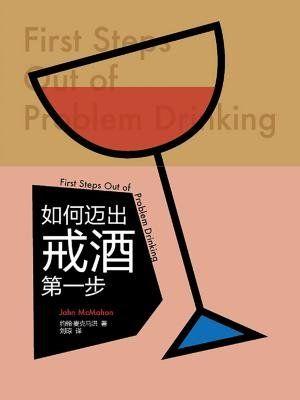 测测你是否有酒瘾?青岛安宁医院